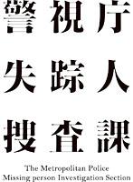 警視庁 失踪人捜査課 2