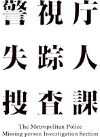 警視庁 失踪人捜査課 3