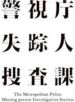 警視庁 失踪人捜査課 4