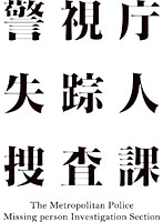 警視庁 失踪人捜査課 5