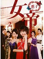 女帝 薫子 2
