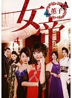 女帝 薫子 4