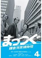 NHK土曜時代劇 まっつぐ 鎌倉河岸捕物控 4