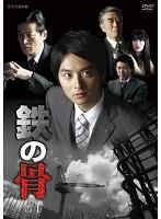 NHK土曜ドラマ 鉄の骨 1