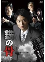 NHK土曜ドラマ 鉄の骨 4