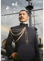 NHK スペシャルドラマ 坂の上の雲 第2部 8 日露開戦