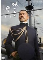 NHK スペシャルドラマ 坂の上の雲 第2部 9 広瀬、死す