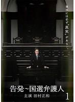 告発~国選弁護人 Vol.1