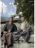 NHK スペシャルドラマ 坂の上の雲 第3部 12 敵艦見ゆ