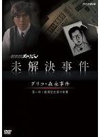 NHKスペシャル 未解決事件 グリコ・森永事件 1 劇場型犯罪の衝撃