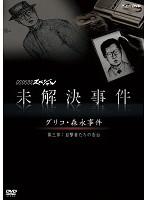NHKスペシャル 未解決事件 グリコ・森永事件 3 目撃者たちの告白