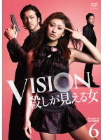 VISION 殺しが見える女 6