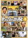 加トちゃんケンちゃんごきげんテレビ 3
