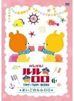 がんばれ!ルルロロ TINY TWIN BEARS ~まいごのルルロロ~