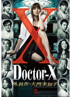 ドクターX ~外科医・大門未知子~ 3
