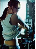 芳賀優里亜 開花 ~映画「赤×ピンク」より~