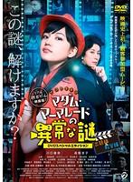 マダム・マーマレードの異常な謎-DVDスペシャルエディション-