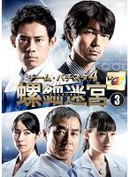 チーム・バチスタ4 螺鈿迷宮 3