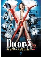ドクターX ~外科医・大門未知子~ 2 2巻