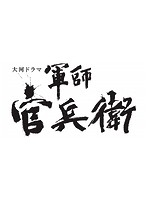 NHK大河ドラマ 軍師官兵衛 完全版 第7巻