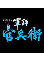 NHK大河ドラマ 軍師官兵衛 完全版 第11巻