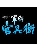 NHK大河ドラマ 軍師官兵衛 完全版 第12巻