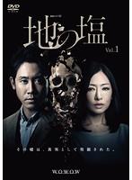 連続ドラマW 地の塩 第1巻