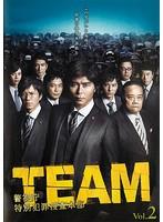 TEAM~警視庁特別犯罪捜査本部 第2巻