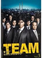 TEAM~警視庁特別犯罪捜査本部 第3巻