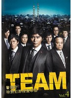 TEAM~警視庁特別犯罪捜査本部 第4巻