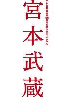 宮本武蔵 第2巻