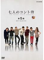 七人のコント侍 第5期 BEST SELECTION
