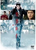 感激時代〜闘神の誕生 第3巻
