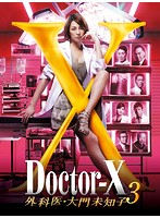 ドクターX ~外科医・大門未知子~ 3 2巻