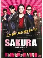 SAKURA~事件を聞く女~ 1