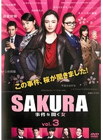 SAKURA~事件を聞く女~ 3