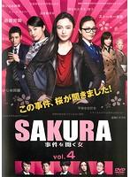 SAKURA~事件を聞く女~ 4