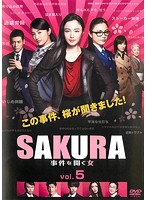SAKURA~事件を聞く女~ 5