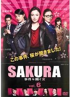 SAKURA~事件を聞く女~ 6