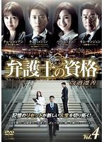 弁護士の資格〜改過遷善 Vol.4
