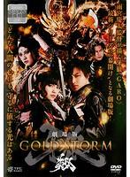 劇場版 牙狼<GARO>-GOLD STORM-翔