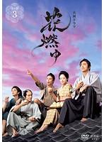 NHK大河ドラマ 花燃ゆ 完全版 3