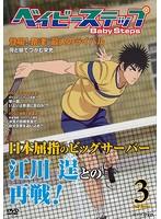 ベイビーステップ 第2シリーズ Vol.3
