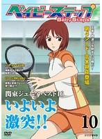 ベイビーステップ 第2シリーズ Vol.10
