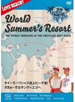 世界さまぁ~リゾート タイ~モーリシャス極上ビーチ集!さまぁ~ずはサンディエゴへ