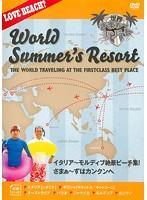 世界さまぁ~リゾート イタリア~モルディブ絶景ビーチ集!さまぁ~ずはカンクンへ