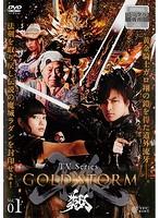 牙狼<GARO>~GOLD STORM~翔 Vol.1