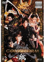 牙狼<GARO>~GOLD STORM~翔 Vol.2