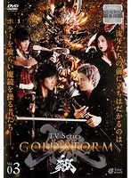 牙狼<GARO>~GOLD STORM~翔 Vol.3