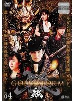 牙狼<GARO>~GOLD STORM~翔 Vol.4